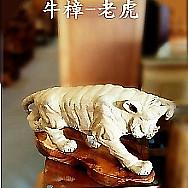 原木藝術品