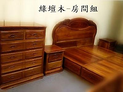 綠檀木傢具