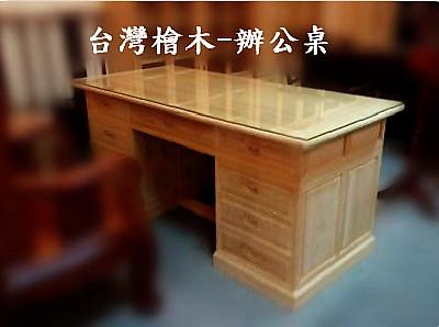 台灣檜木傢具