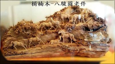 台灣肖楠木八駿馬圖