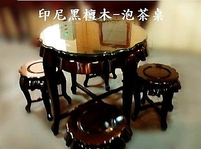 黑檀木傢具