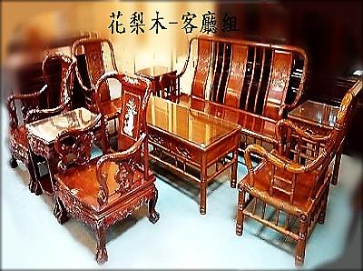 花梨木傢具