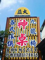 益大台灣檜木家具